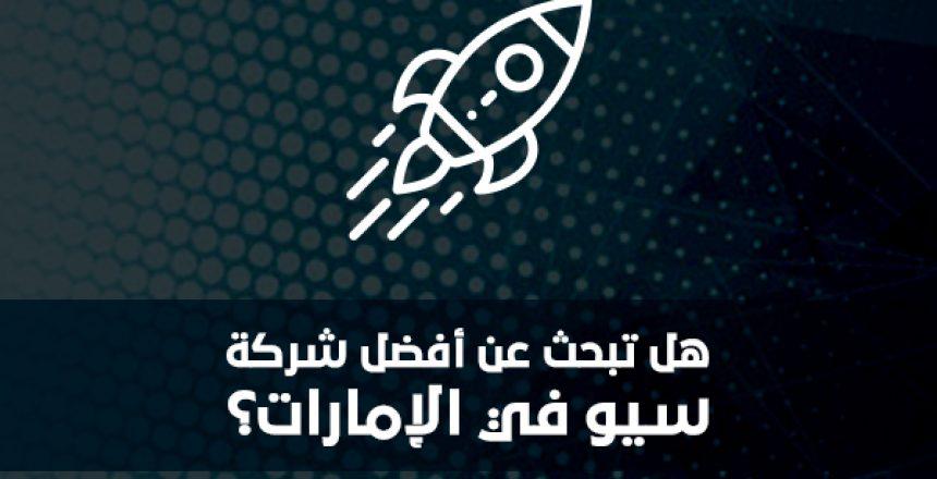 هل تبحث عن أفضل شركة سيو في الإمارات؟