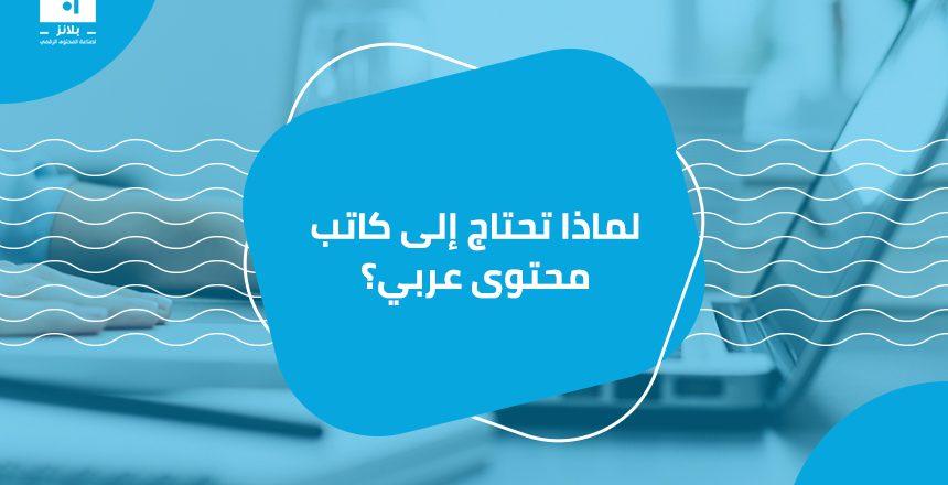 لماذا تحتاج إلى كاتب محتوى عربي؟ (1)