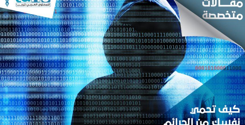 كيف تحمي نفسك من الجرائم الإلكترونية؟