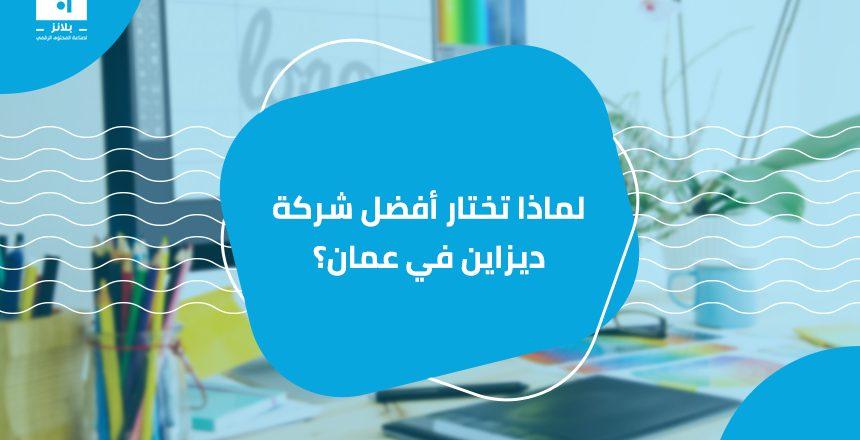 لماذا تختار أفضل شركة ديزاين في عمان؟