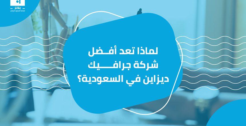 أفضل شركة جرافيك ديزاين في السعودية