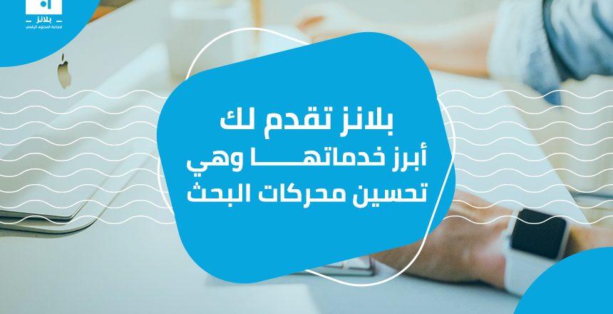 بلانز تقدم لكَ أبرز خدماتها وهي تحسين محركات البحث