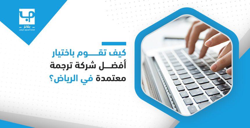 أفضل شركة ترجمة معتمدة في الرياض