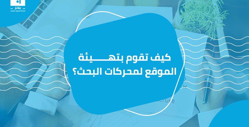 أفضل شركة سيو في دبي