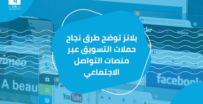 أفضل شركات التسويق الالكتروني في السعودية