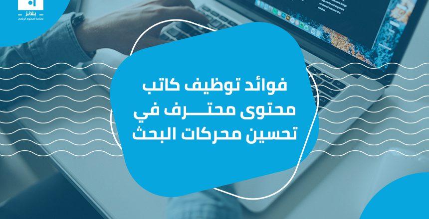 طريقة كتابة محتوى عربي