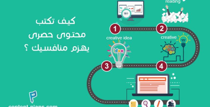 كيف تكتب محتوى حصرى يهزم منافسيك؟