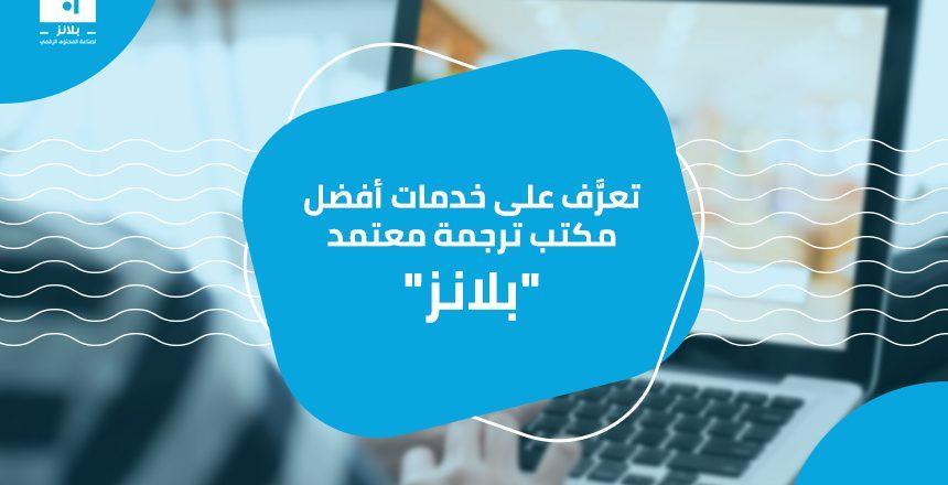 تعرَّف على خدمات أفضل مكتب ترجمة معتمد