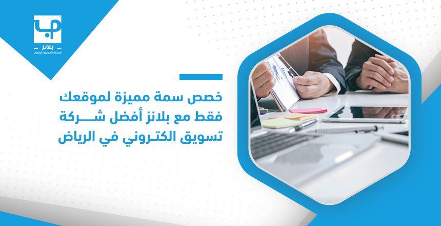 خصص سمة مميزة لموقعك فقط مع بلانز أفضل شركة تسويق الكتروني في الرياض