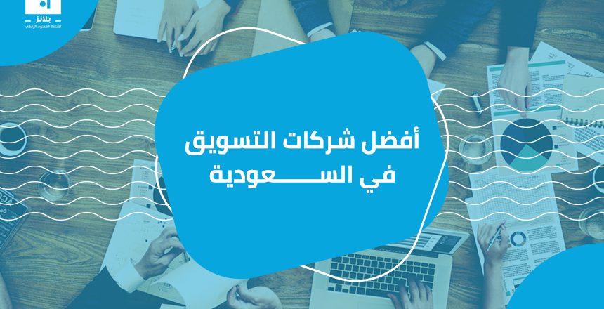 أفضل شركات التسويق في السعودية