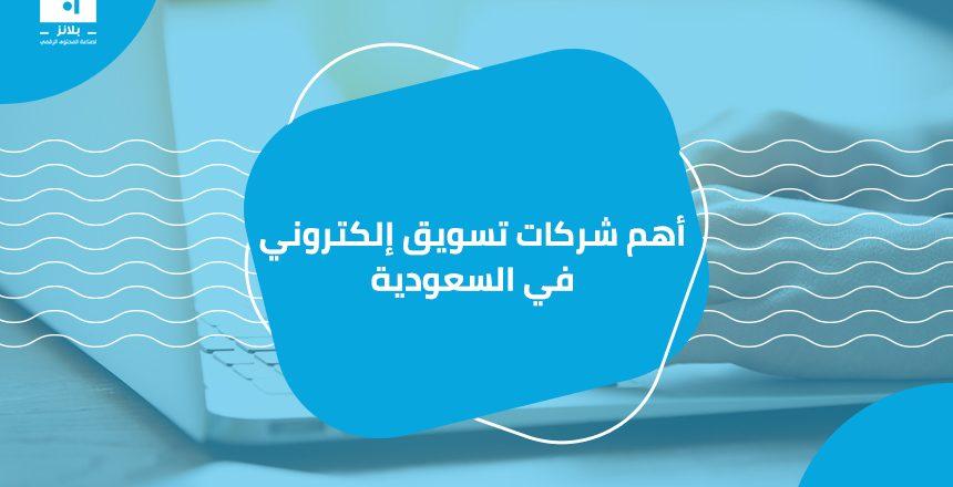 أهم شركات تسويق إلكتروني في السعودية
