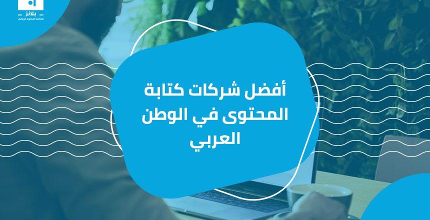 أفضل شركات كتابة المحتوى في الوطن العربي