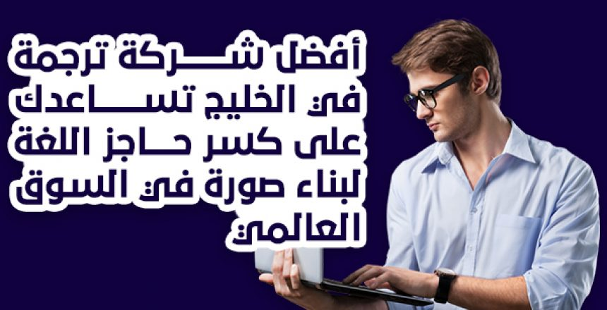 أفضل شركة ترجمة في الخليج