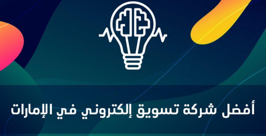 أفضل شركة تسويق إلكتروني في الإمارات