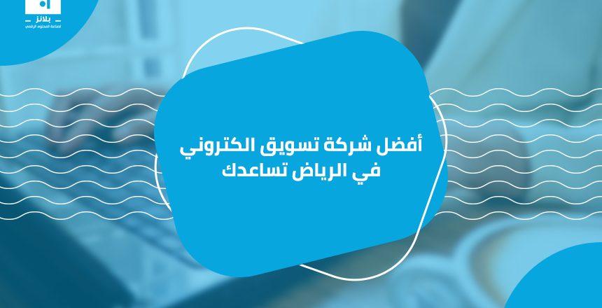 أفضل شركة تسويق الكتروني في الرياض تساعدك