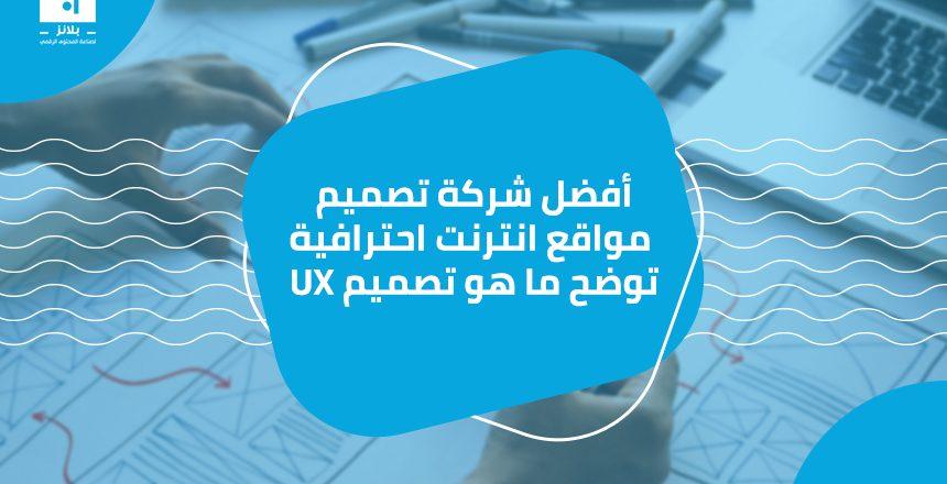 أفضل شركة تصميم مواقع انترنت احترافية توضح ما هو تصميم UX