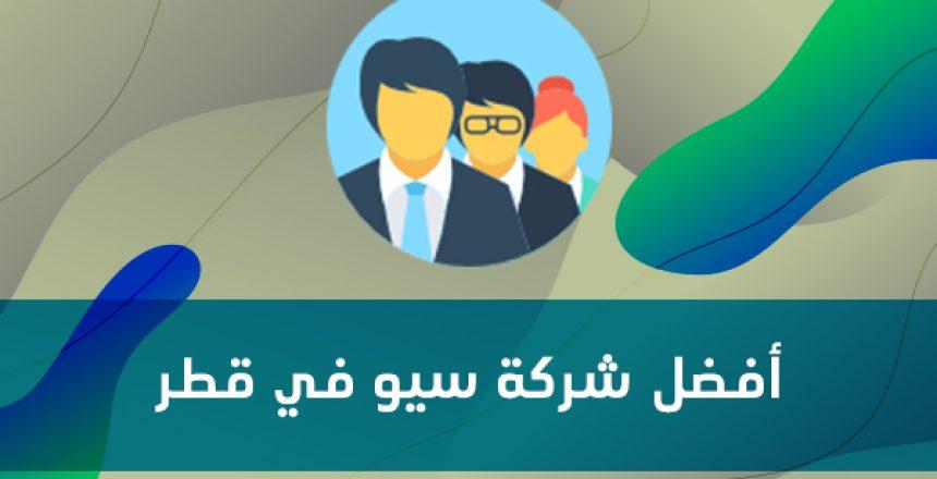 أفضل شركة سيو في قطر