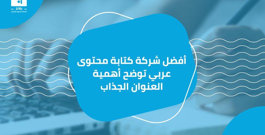 أفضل شركة كتابة محتوى عربي