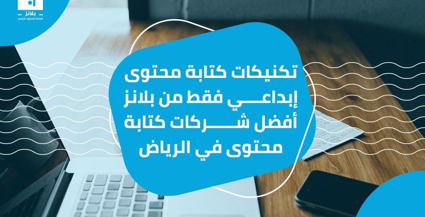 تكنيكات كتابة محتوى إبداعي فقط من بلانز أفضل شركات كتابة محتوى في الرياض