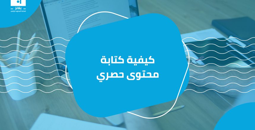أفضل شركة كتابة مقال عربي حصري