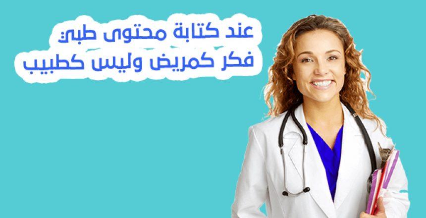 كتابة محتوى طبي