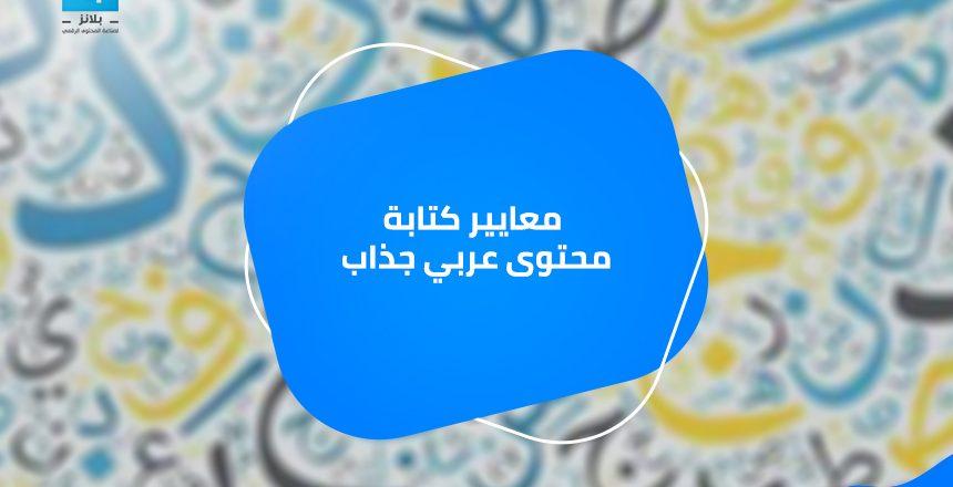 معايير كتابة المحتوى العربي