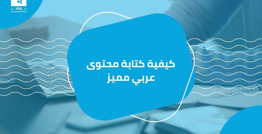 كتابة محتوى عربي