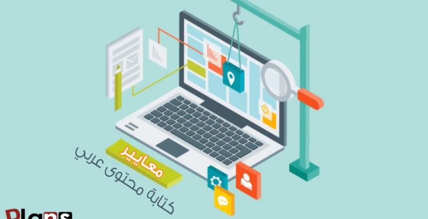 كتابة محتوي عربي