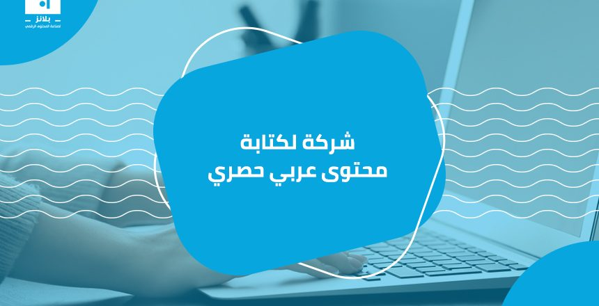 شركة كتابة محتوى عربي حصري