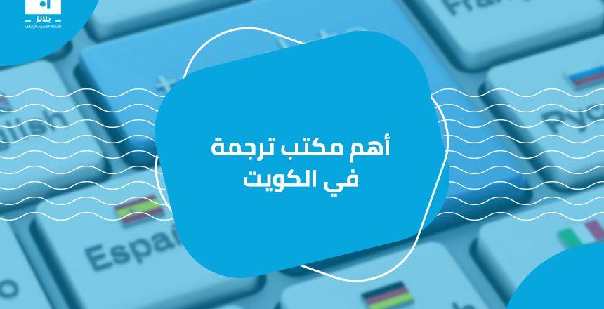 أهم مكتب ترجمة في الكويت
