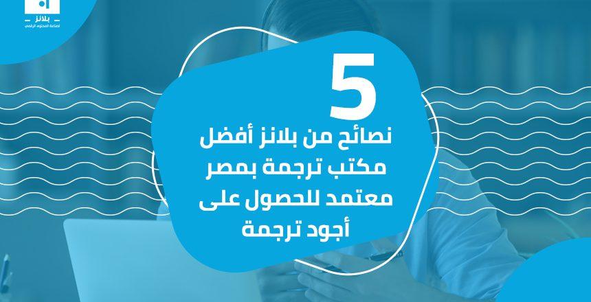 أفضل مكتب ترجمة بمصر معتمد