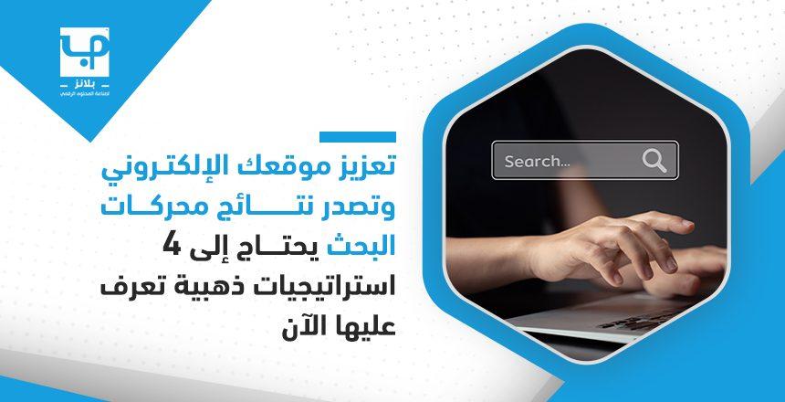 تعزيز موقعك الإلكتروني وتصدر نتائج محركات البحث يحتاج إلى 4 استراتيجيات ذهبية تعرف عليها الآن