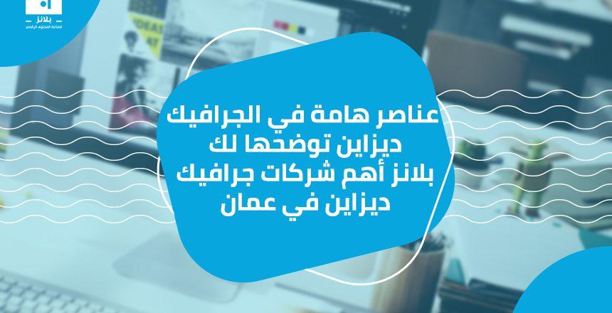 عناصر هامة في الجرافيك ديزاين توضحها لك بلانز أهم شركات جرافيك ديزاين في عمان