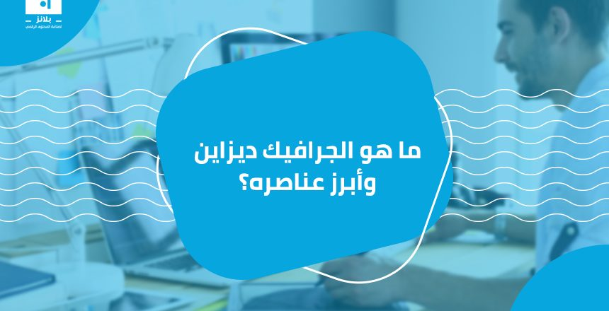 أهم شركات الجرافيك ديزاين في عمان