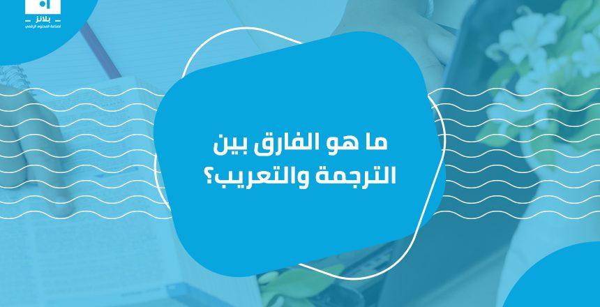 أفضل شركات الترجمة في مصر