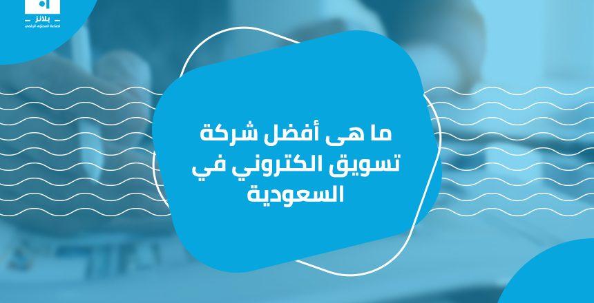 ما هى أفضل شركة تسويق الكتروني في السعودية