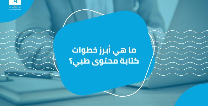 أفضل شركة كتابة محتوى طبي في مصر