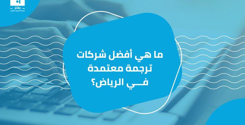 أفضل شركات ترجمة معتمدة في الرياض