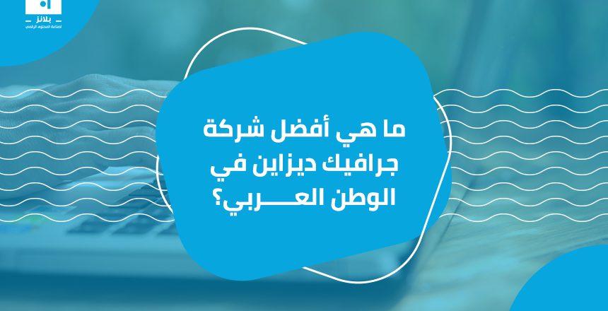 أفضل شركة جرافيك ديزاين في الوطن العربي