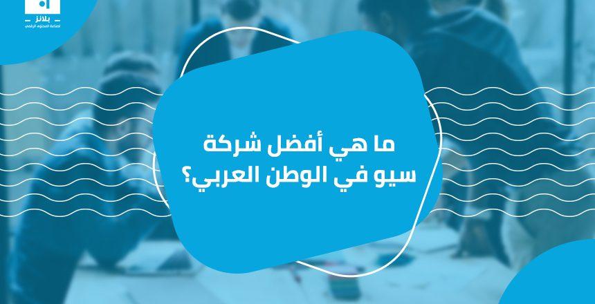 أفضل شركة سيو في الوطن العربي