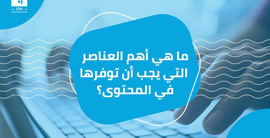 أفضل شركة كتابة محتوى في الوطن العربي
