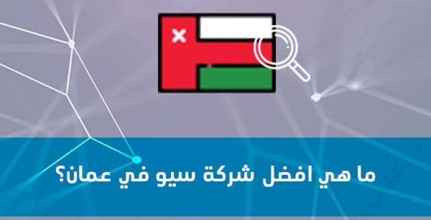 ما هي أفضل شركة سيو في عمان ؟