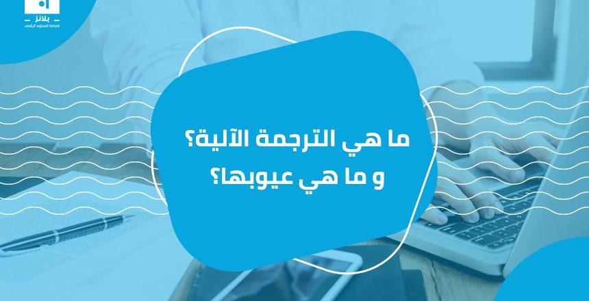 أفضل مكتب ترجمة معتمدة في مصر