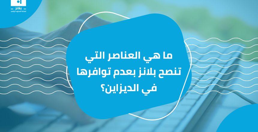 أفضل شركة ديزاين في عمان