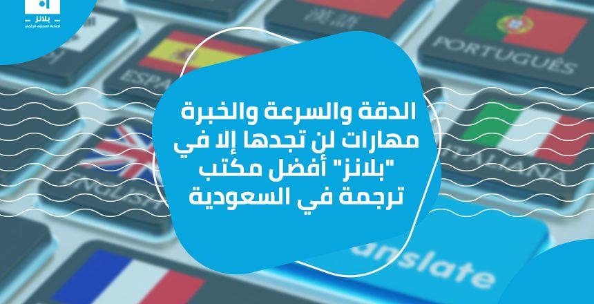 الدقة والسرعة والخبرة مهارات لن تجدها إلا في بلانز أفضل مكتب ترجمة في السعودية