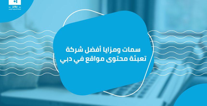 أفضل شركة تعبئة محتوى مواقع في دبي