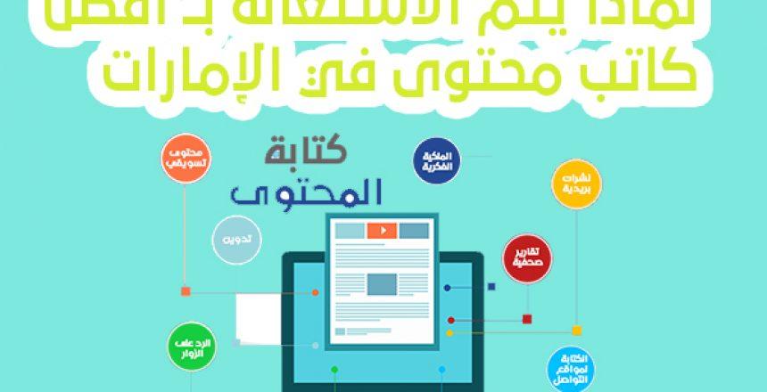 أفضل كاتب محتوى في الإمارات