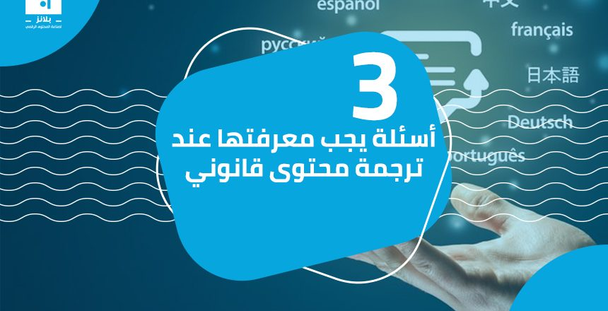 3 أسئلة يجب معرفتها عند ترجمة محتوى قانوني