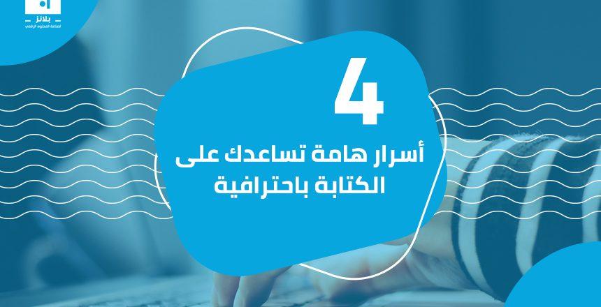 4 أسرار تساعدك على الكتابة باحترافية