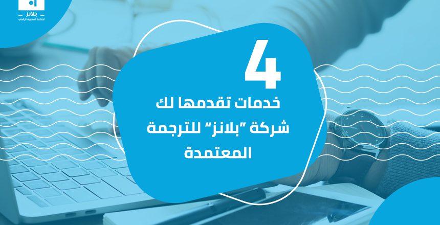 """4 خدمات تقدمها لك شركة """"بلانز"""" للترجمة المعتمدة"""